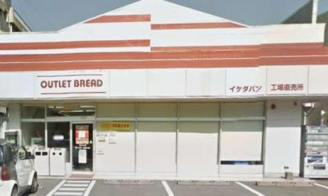 OUTLET BREAD イケダパン重富工場直売所