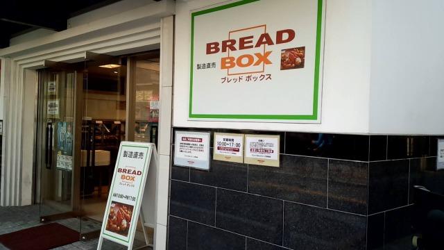 ブレッドボックス 二子新地店
