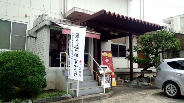 横浜文明堂 横浜工場売店