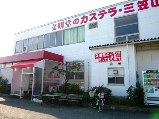 文明堂東京 横浜工場売店(横浜食品工業)