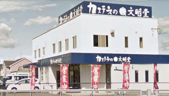 文明堂 仙台工場直売店