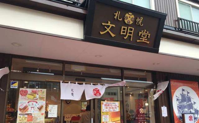 銀座文明堂 札幌工場売店