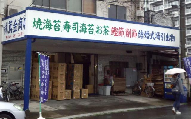 出川哲郎さんのご実家・つた金商店1
