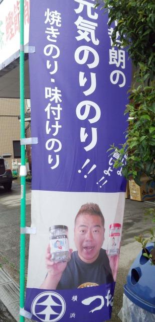 出川哲郎さんのご実家・つた金商店ののぼり