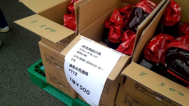 キャラバンコーヒー商品1