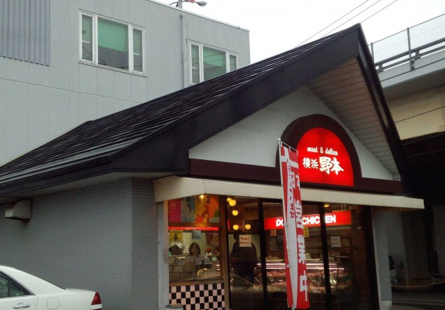 横浜野本 ビーフセンター直営店