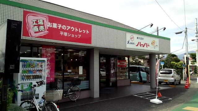 プレシア お菓子のアウトレット 平塚ショップ