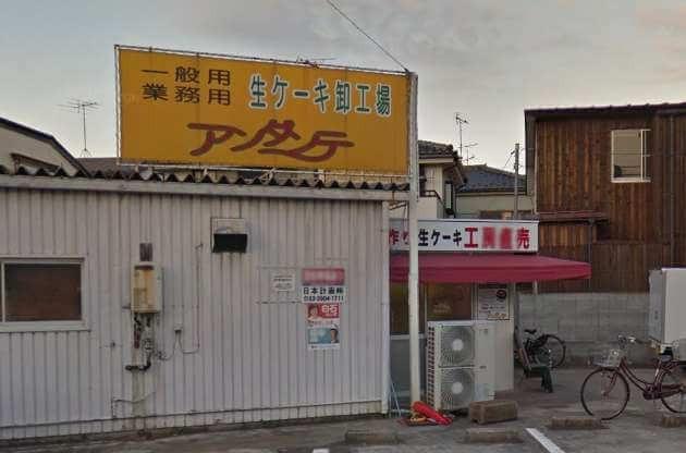 生ケーキ卸工場アンダンテ