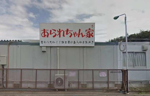 あられちゃん家(三真 工場直売所)