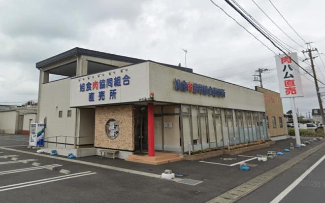 旭食肉協同組合 直売所本店