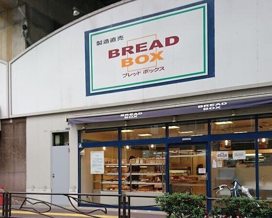 ブレッドボックス 武蔵新城店