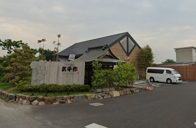 武平作 栃木本店(旧 工場前店)