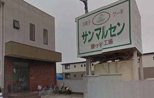 サンマルセン 鎌ヶ谷工場