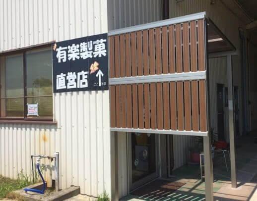 有楽製菓 豊橋夢工場直売店