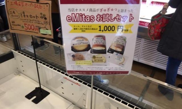 ロールやタルトなど1,500円分の商品が1,000円で販売されている『emitas お試しセット』