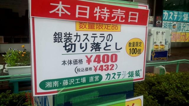 カステラの銀装 湘南藤沢工場直売店(湘南ラ・サール)