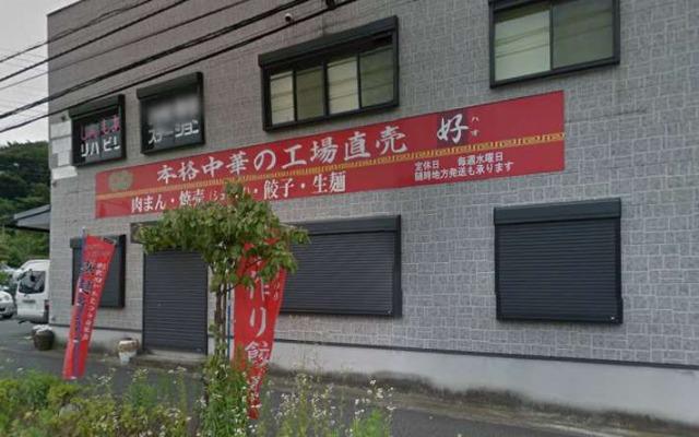 工場直売 好(ハオ)磯子店
