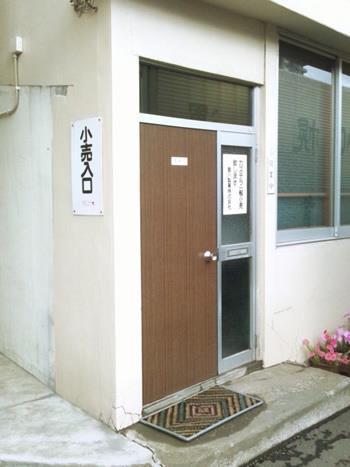 島川製菓 工場直売所