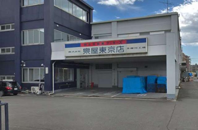 泉屋東京店 多摩川工場