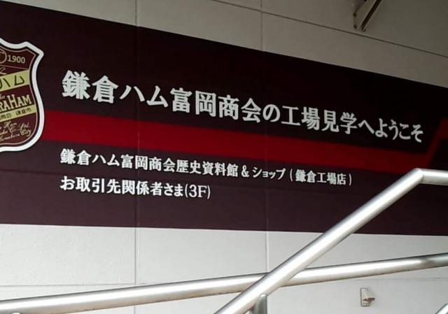 鎌倉ハム富岡商会 鎌倉工場店