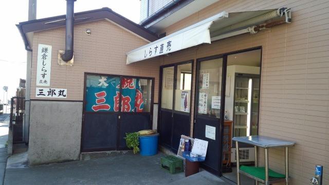 「三郎丸」