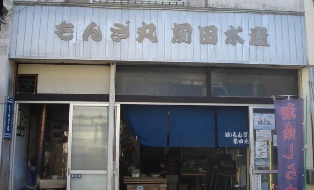 「もんざ丸」(前田水産)
