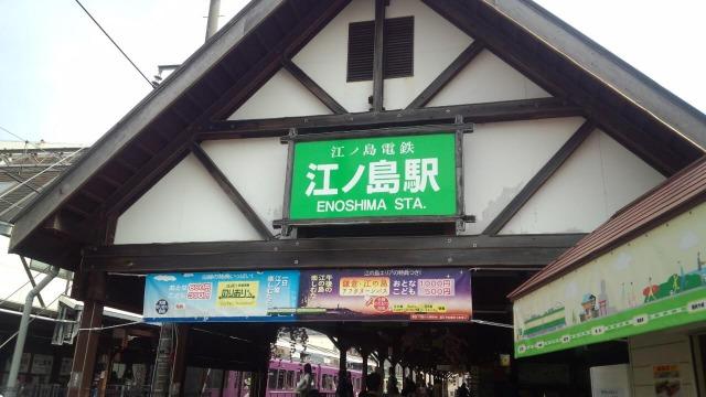 江ノ電・江ノ島駅