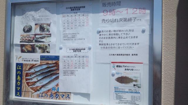 片瀬漁港の鮮魚直売所のオープン時間