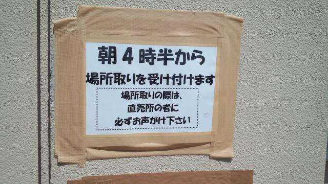 片瀬漁港の鮮魚直売所の貼り紙