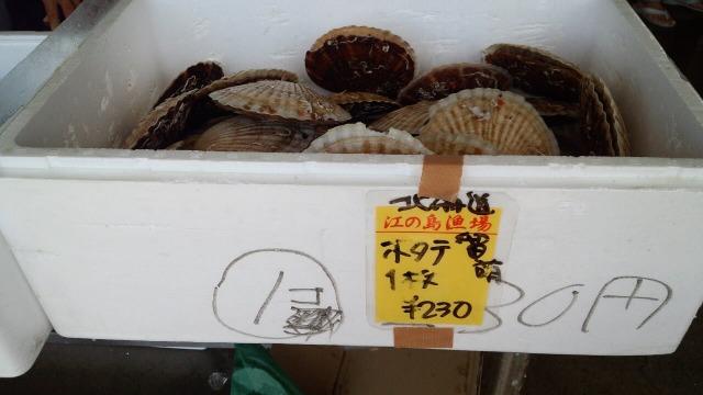 片瀬漁港の鮮魚直売所で販売されている「ホタテ」