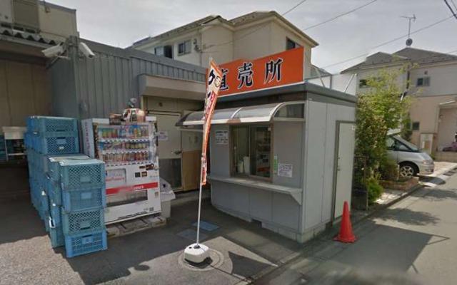 ケンちゃん餃子直売所