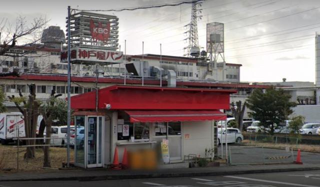 神戸屋 海老名工場直売店