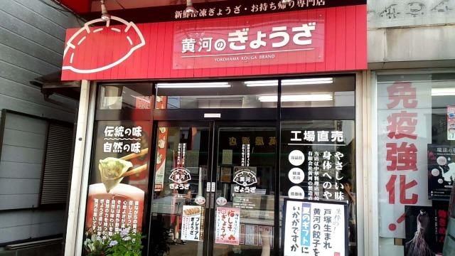 横濱黄河 工場併設戸塚店