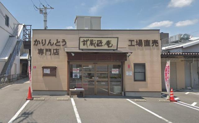 武蔵匠庵 工場販売店