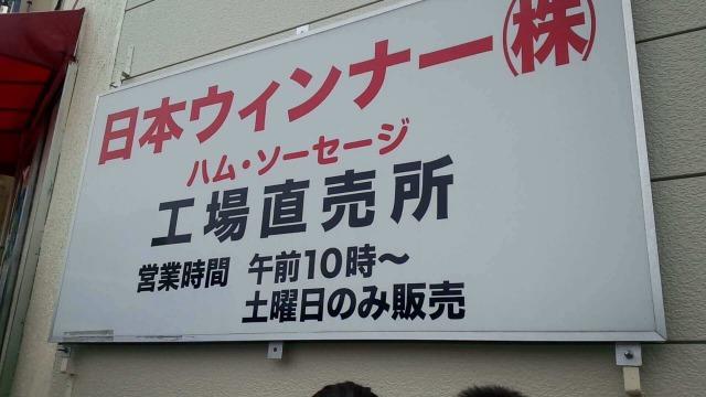 日本ウインナー 工場直売所