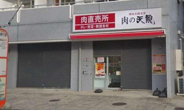 肉の天龍 直売所