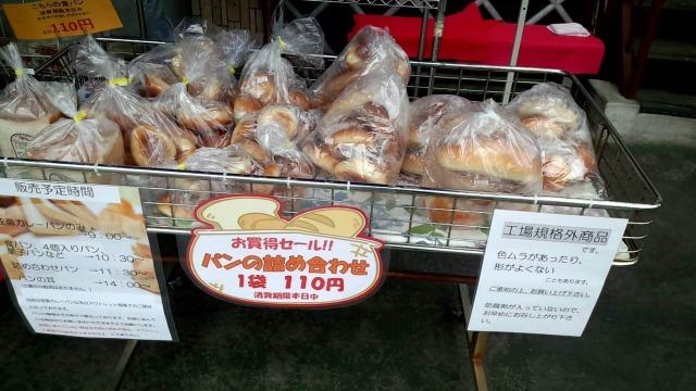 高久製パン工場直売