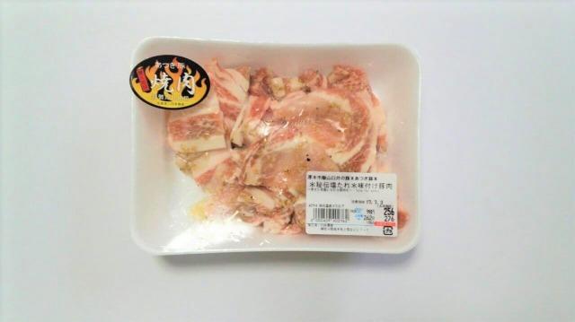 『秘伝塩たれ 味付け豚肉』(98円/100g)