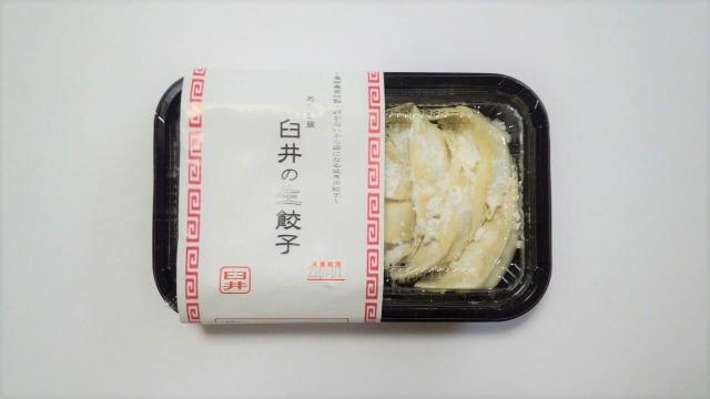 『あつぎ豚 臼井の生餃子』(10個入り400円)