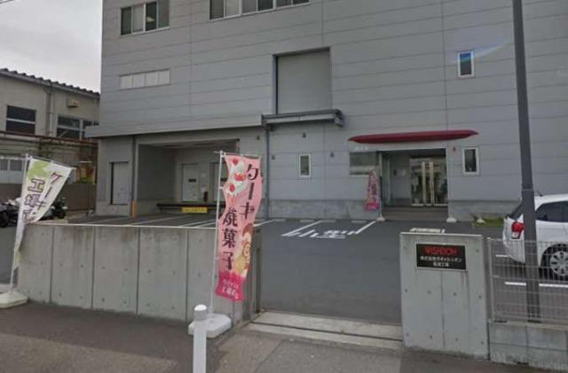 株式会社ウィッシュボン 福浦工場直売店